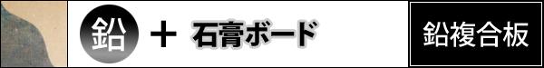 鉛遮音複合板 【鉛+石膏ボード】