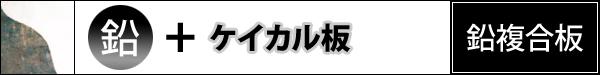 鉛遮音複合板 【鉛+ケイカル板】