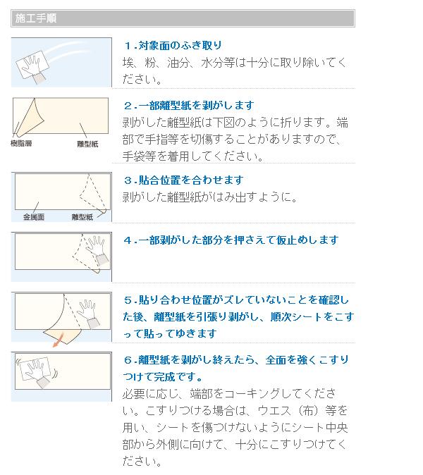 カルムーンシート・積水化学の特殊制振シートを特別価格で販売中!