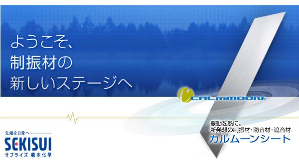 制振シート「カルムーンシート」大好評販売中!