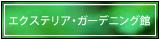 【楽天市場店】エクステリア・ガーデニング館