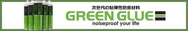 次世代の粘弾性防音材料「グリーングルー」