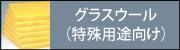 ・グラスウール吸音・断熱材(特殊用途向け)