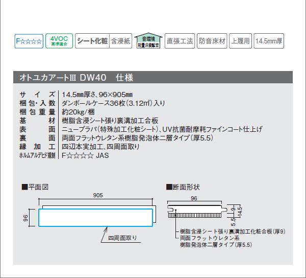 オトユカアートIII DW40