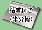 鉛シート 粘着付き(半分幅)