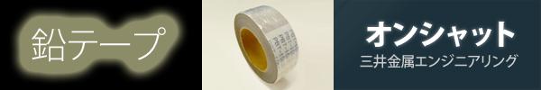 オンシャット鉛テープ