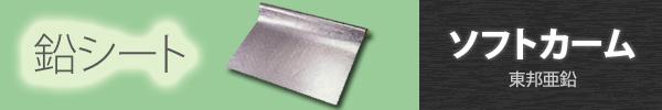 ソフトカーム鉛シート