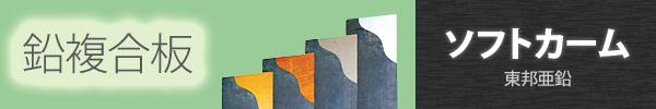 ソフトカーム鉛複合板