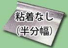 鉛シート 粘着なし(半分幅)