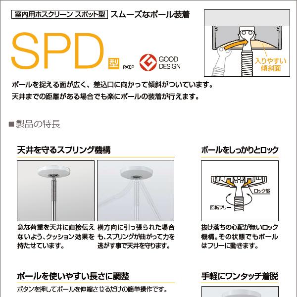 ホスクリーン/SPD型/洗濯物干し/室内物干し/折りたたみ・パラソルハンガー、物干し竿にも