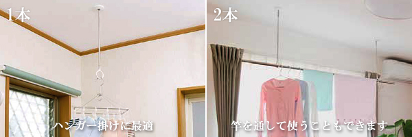 ホスクリーン/洗濯物干し/室内物干し/天井に吊り下げ/ステンレス製ポール/パラソルハンガーやハンガー、スタンドなどにも/梅雨時の必須アイテム