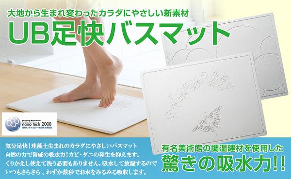 足快バスマット(そうかいバスマット)/話題の珪藻土バスマット【送料無料】
