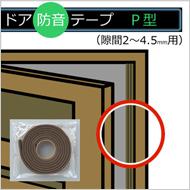 ドア防音テープ