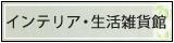 【楽天市場店】インテリア・生活雑貨館